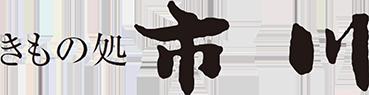 きもの処市川-呉服の老舗-栃木県栃木市の振袖レンタル